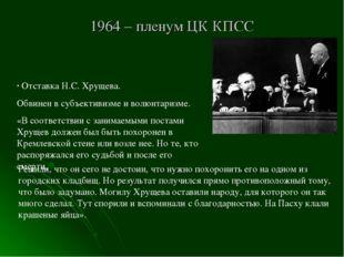 1964 – пленум ЦК КПСС ∙ Отставка Н.С. Хрущева. Обвинен в субъективизме и волю