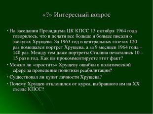«?» Интересный вопрос ∙ На заседании Президиума ЦК КПСС 13 октября 1964 года
