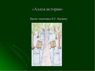 «Аллея истории» Проект памятника Н.С. Хрущеву