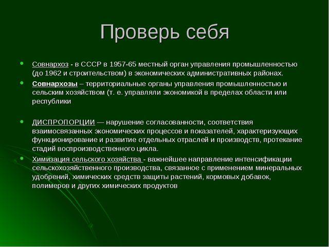 Проверь себя Совнархоз - в СССР в 1957-65 местный орган управления промышленн...