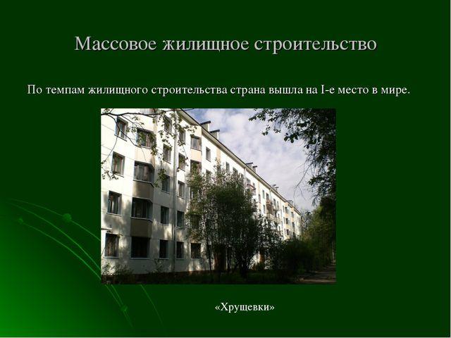 Массовое жилищное строительство По темпам жилищного строительства страна вышл...