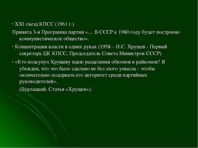 ∙ XXI съезд КПСС (1961 г.) Принята 3-я Программа партии «… В СССР к 1980 году...