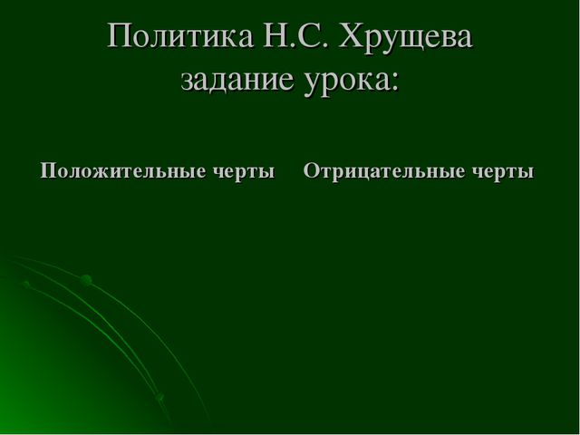 Политика Н.С. Хрущева задание урока: Положительные черты Отрицательные черты