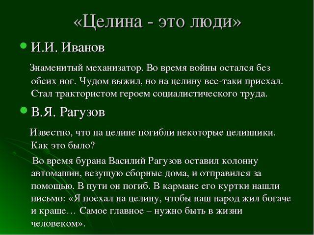 «Целина - это люди» И.И. Иванов Знаменитый механизатор. Во время войны осталс...