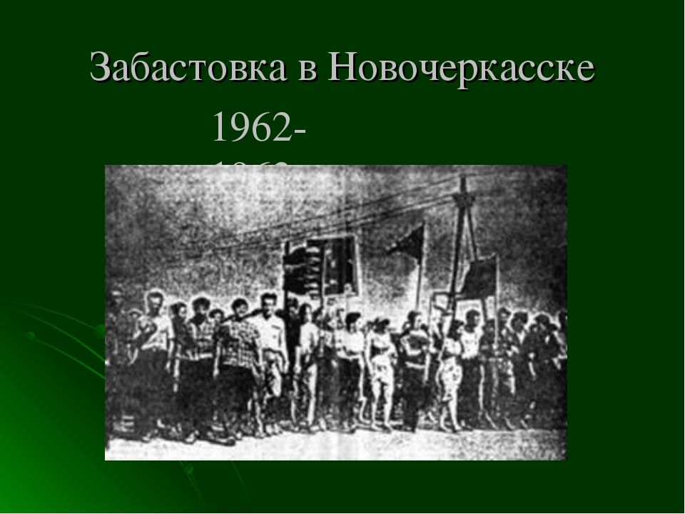 Забастовка в Новочеркасске 1962-1963гг.