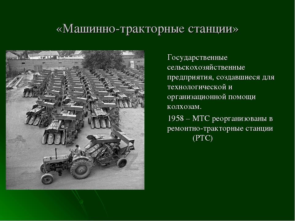 «Машинно-тракторные станции» Государственные сельскохозяйственные предприятия...