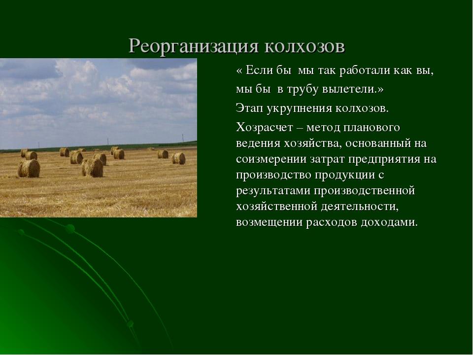 Реорганизация колхозов « Если бы мы так работали как вы, мы бы в трубу вылете...