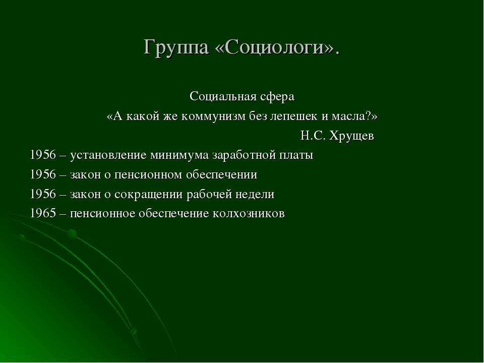 Группа «Социологи». Социальная сфера «А какой же коммунизм без лепешек и масл...