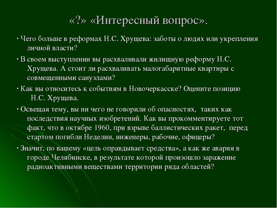 «?» «Интересный вопрос». ∙ Чего больше в реформах Н.С. Хрущева: заботы о людя...
