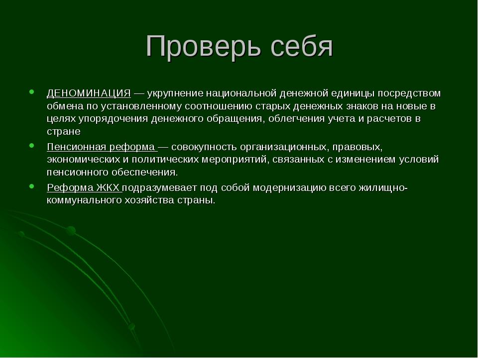 Проверь себя ДЕНОМИНАЦИЯ — укрупнение национальной денежной единицы посредств...