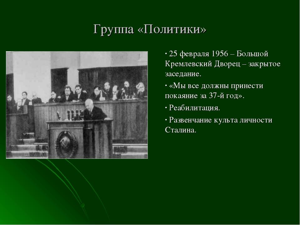 Группа «Политики» ∙ 25 февраля 1956 – Большой Кремлевский Дворец – закрытое з...