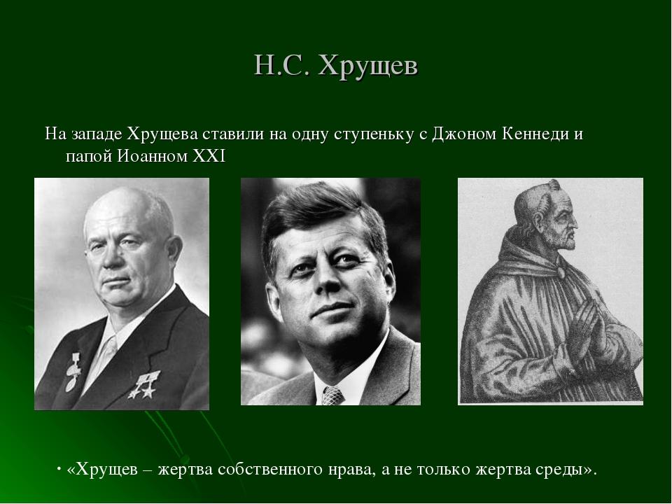 Н.С. Хрущев На западе Хрущева ставили на одну ступеньку с Джоном Кеннеди и па...