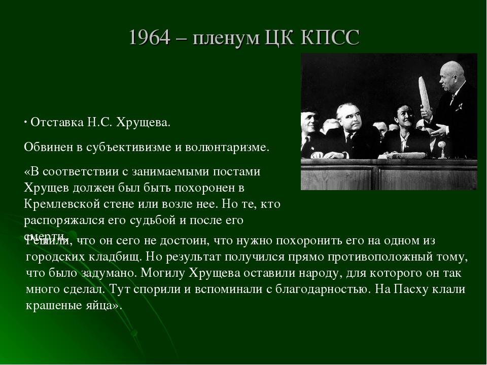 1964 – пленум ЦК КПСС ∙ Отставка Н.С. Хрущева. Обвинен в субъективизме и волю...