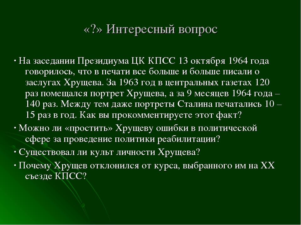 «?» Интересный вопрос ∙ На заседании Президиума ЦК КПСС 13 октября 1964 года...