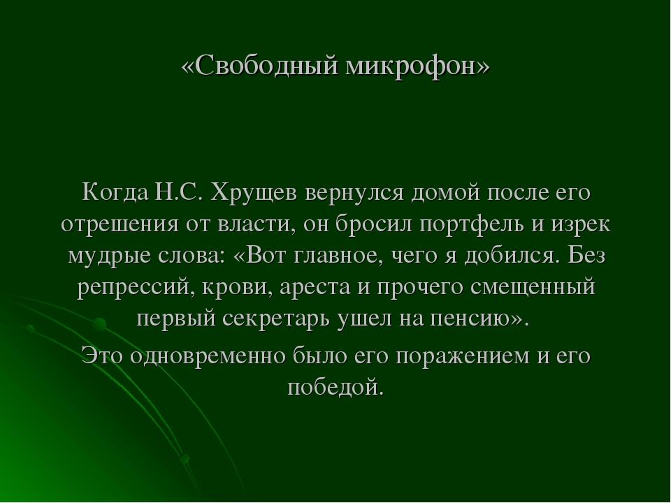 «Свободный микрофон» Когда Н.С. Хрущев вернулся домой после его отрешения от...