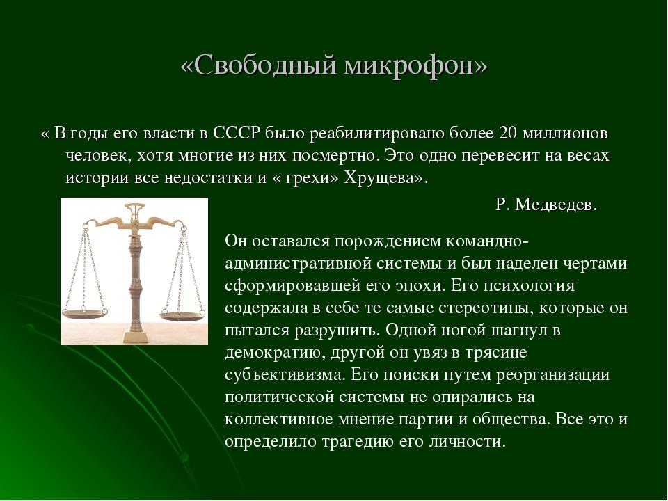 «Свободный микрофон» « В годы его власти в СССР было реабилитировано более 20...
