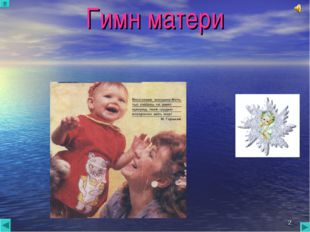 * Гимн матери