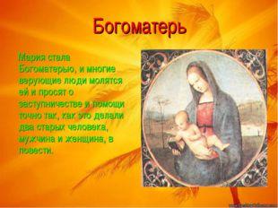 Богоматерь Мария стала Богоматерью, и многие верующие люди молятся ей и прося