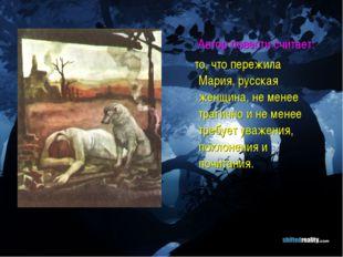 Автор повести считает: то, что пережила Мария, русская женщина, не менее тра