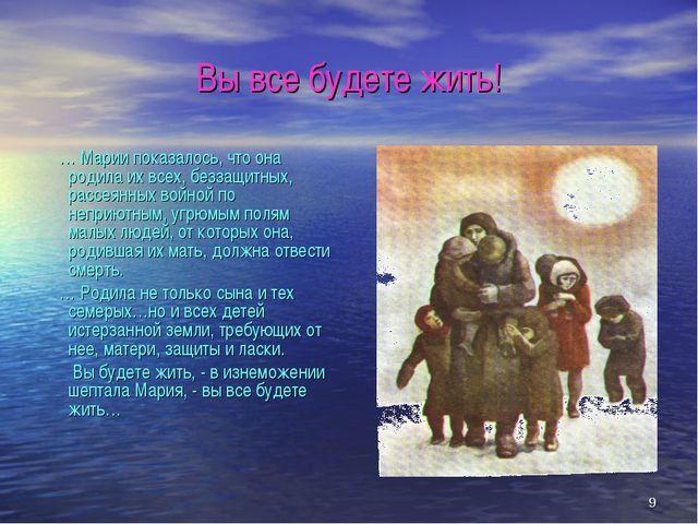 * Вы все будете жить! … Марии показалось, что она родила их всех, беззащитных...