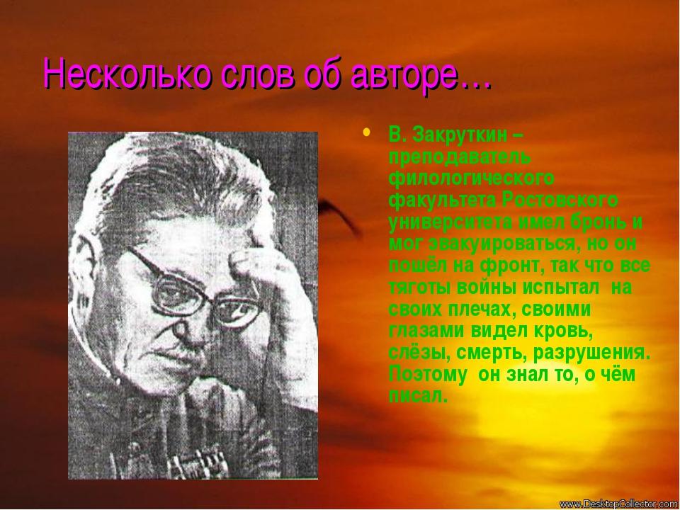 Несколько слов об авторе… В. Закруткин – преподаватель филологического факуль...