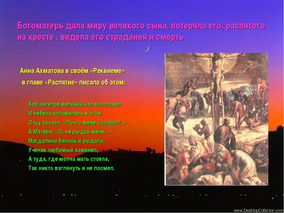 Богоматерь дала миру великого сына, потеряла его, распятого на кресте , видел...