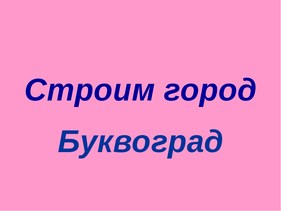 Строим город Буквоград