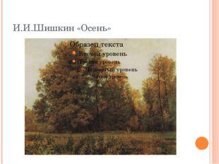 И.И.Шишкин «Осень»