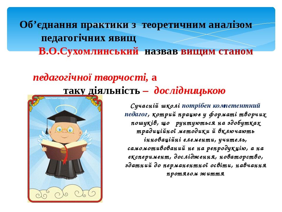 Об'єднання практики з теоретичним аналізом педагогічних явищ В.О.Сухомлинськи...