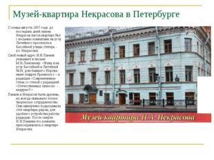 Музей-квартира Некрасова в Петербурге С конца августа 1857 года до последних