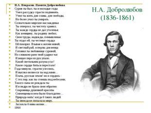 Н.А. Добролюбов (1836-1861) Н.А. Некрасов. Памяти Добролюбова Суров ты был,