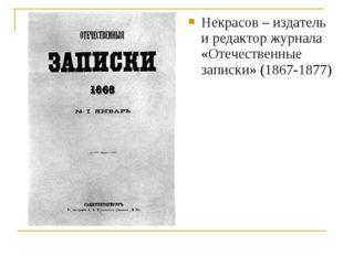 Некрасов – издатель и редактор журнала «Отечественные записки» (1867-1877)