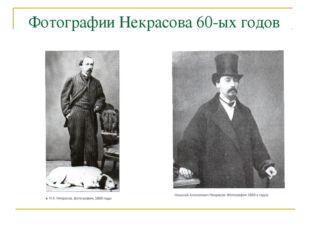 Фотографии Некрасова 60-ых годов