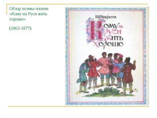 Обзор поэмы-эпопеи «Кому на Руси жить хорошо» (1863-1877)