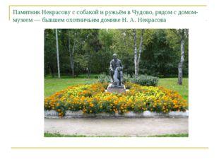 Памятник Некрасову с собакой и ружьём в Чудово, рядом с домом-музеем — бывшем