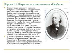 Портрет Н.А.Некрасова из коллекции музея «Карабиха» Следует также упомянуть о