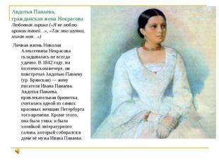 Авдотья Панаева, гражданская жена Некрасова Любовная лирика («Я не люблю ирон