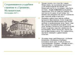 Сохранившееся усадебное строение в с.Грешнево. Музыкантская. Фотография 1827