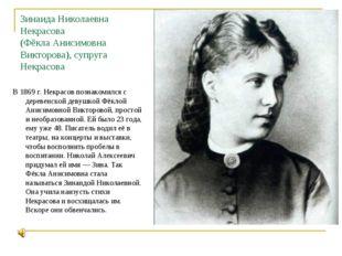 Зинаида Николаевна Некрасова (Фёкла Анисимовна Викторова), супруга Некрасова