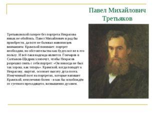 Павел Михайлович Третьяков Третьяковской галерее без портрета Некрасова никак