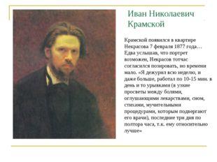 Иван Николаевич Крамской Крамской появился в квартире Некрасова 7 февраля 187