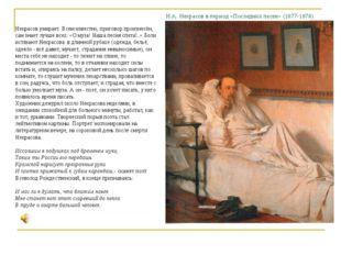 Н.А. Некрасов в период «Последних песен» (1877-1878) Некрасов умирает. Всем и