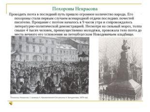Похороны Некрасова Проводить поэта в последний путь пришло огромное количеств