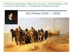 Тяжёлая доля крестьянина в лирике поэта («В дороге», «Песня Ерёмушке», «Еду л