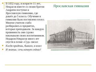 Ярославская гимназия В 1832 году, в возрасте 11 лет, Некрасов вместе со своим