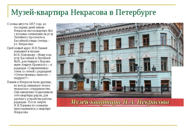 Музей-квартира Некрасова в Петербурге С конца августа 1857 года до последних...