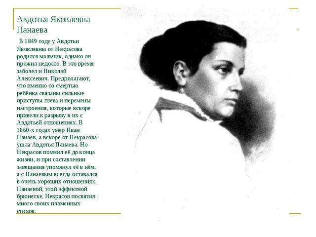 Авдотья Яковлевна Панаева В 1849 году у Авдотьи Яковлевны от Некрасова родилс...