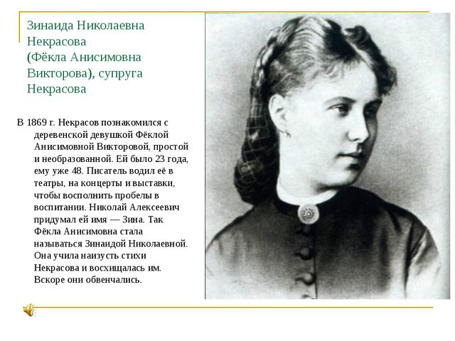 Зинаида Николаевна Некрасова (Фёкла Анисимовна Викторова), супруга Некрасова...