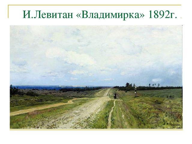 И.Левитан «Владимирка» 1892г.