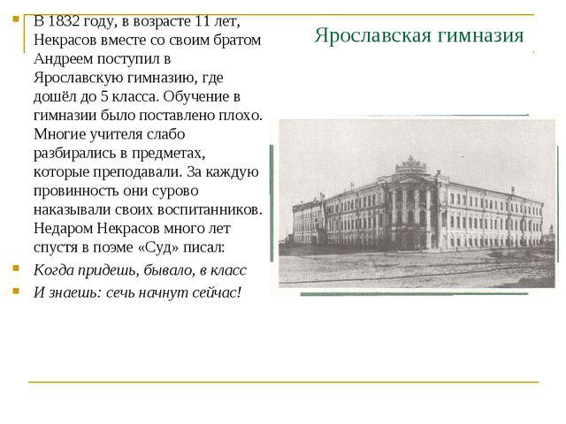 Ярославская гимназия В 1832 году, в возрасте 11 лет, Некрасов вместе со своим...